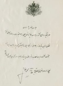 The Shah's decree dismissing Mossadegh and naming General Fazlollah Zahedi as Prime Minister. (Credit:  Ted Hotchkiss)