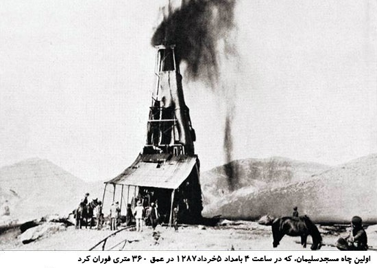 First oil well in Iran to hit oil.